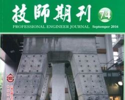 Professional Engineer Journal No.74