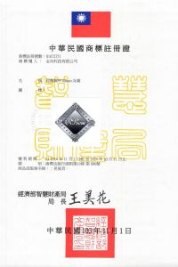 Registered TradeMARK in Taiwan (NO:01672751)