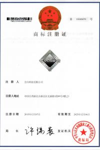REGISTERED TRADEMARK IN CHINA(NO.15545070)